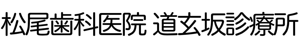 松尾歯科医院 道玄坂診療所